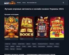 Best-slots.com.ua