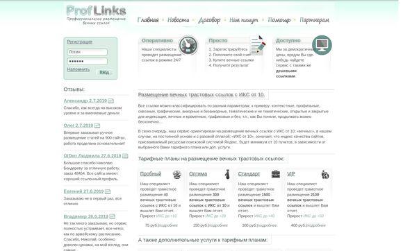 Proflinks.ru