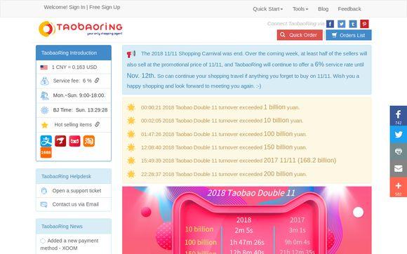 TaoBaoRing