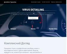 Virus.te.ua